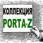 КОЛЛЕКЦИЯ PORTA Z