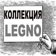 КОЛЛЕКЦИЯ LEGNO