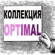 КОЛЛЕКЦИЯ OPTIMAL