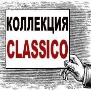 КОЛЛЕКЦИЯ CLASSICO