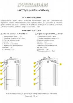 Межкомнатная шпонированная арка  макоре
