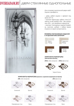 Аркада Люкс Белое Сатинато - стеклянная межкомнатная дверь