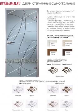 Аврора Белое Сатинато - стеклянная межкомнатная дверь