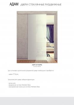 Купе Лайт Белое Сатинато- стеклянная межкомнатная дверь