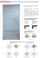 Диана Белое Сатинато - стеклянная межкомнатная дверь