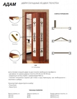 Ламинированная Дверь-книжка 5Ф ск  Миланский Орех
