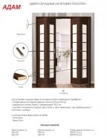 Ламинированная Дверь-книжка ГостАдам Итальянский Орех